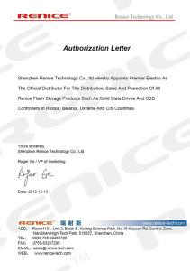 Сертификат дистрибьютора Renice Technology Co. Ltd.