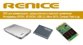 Компания ПРЕ Комплект — официальный дистрибьютор Renice Technology Co. Ltd.